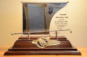 Al-Zahrawi's Urethral Catheter Plaque