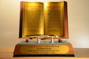 Al-Zahrawi's Michaab Plaque