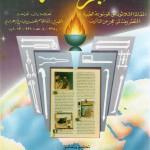 al-Zahrawi_Maqalah 30_Nasir and Tuwaijri
