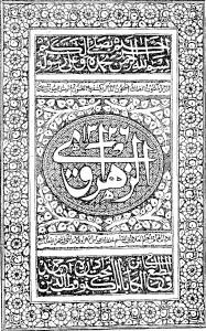 Al-Zahrawi_30th Voume_ Qutbul Din Ahmad_Lucknow