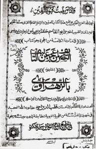 Al-Zahrawi_30th Voume_ Qutbul Din Ahmad_Lucknow 2