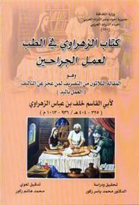 al-Zahrawi_Maqalah 30_zakoor